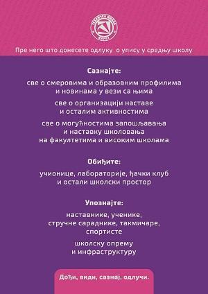 Pozivnica Dani otvorenih vrata 2017 page 002 300